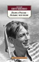 Евтушенко Евгений Поэт в России - больше, чем поэт 978-5-389-08897-9
