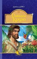 Дефо Даніель Робінзон Крузо : роман 978-966-10-4250-5