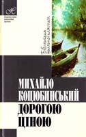 Коцюбинський Михайло Дорогою ціною 978-966-339-542-5