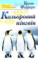 Ферреро Бруно Кольоровий пінгвін 978-966-395-465-3