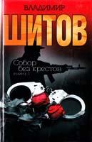 Шитов Владимир Собор без крестов: Книга 1 5-47-001157-1