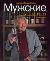 Андрей Макаревич, Марк Гарбер Мужские напитки, или Занимательная наркология-2 978-5-699-37615-5