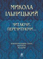Ільницький Микола Ярославович Читаючи, перечитуючи... Літературознавчі статті, портрети, роздуми 978-966-10-5972-5