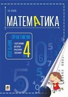 Будна Наталя Олександрівна Математика : посібник-практикум : 4 кл. 978-966-10-4734-0