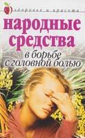 Исаева Елена Народные средства в борьбе с головной болью 5-7905-4546-7, 978-5-7905-4546-7
