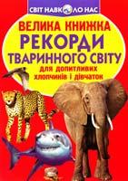 Зав'язкін Олег ВЕЛИКА КНИЖКА. Рекорди тваринного світу 978-617-08-0432-7
