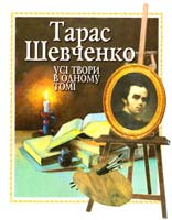 Шевченко Тарас Шевченко Тарас. Усі твори в одному томі 966-569-218-6