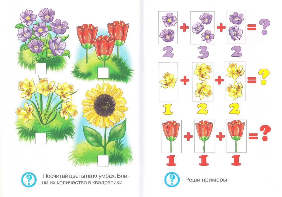 Развивающие картинки цветы