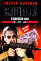 Воронин Андрей Слепой. Большой куш 985-14-1011-х