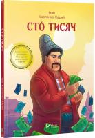 Карпенко-Карий Іван Сто тисяч 978-966-942-221-7