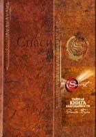 Берн Ронда Тайная книга благодарности 978-5-699-37825-8