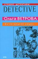 Ольга Ветрова Бутик модной мадам 978-5-699-24417-1
