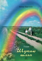 Товстуха Євген Шукаю шлях 966-71-39-96-4