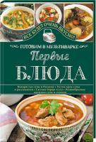 Семенова Светлана Первые блюда. Готовим в мультиварке 978-617-12-1512-2