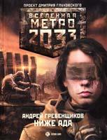 Гребенщиков Андрей Метро 2033: Ниже ада 978-5-17-073524-2