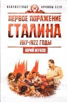 Жуков Юрий Первое поражение Сталина. 1917-1922 годы 978-5-90686-719-3