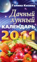 ГалинаКизима Дачный лунный календарь на 2011 год 978-5-49807-766-6