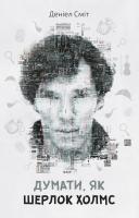Сміт Деніел Думати, як Шерлок Холмс 978-966-948-322-5