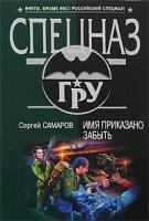 Сергей Самаров Имя приказано забыть 978-5-699-26018-8