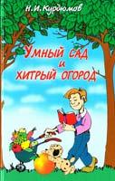 Курдюмов Николай Умный сад и хитрый огород. Дачная успехология 978-5-9567-1611-3