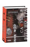 Марина та Сергій Дяченки Самум. Віта Ностра 978-966-03-8928-1