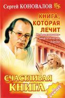 Сергей Коновалов Книга, которая лечит. Счастливая книга 978-5-93878-770-4