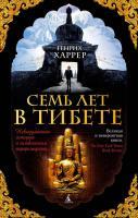 Харрер Генрих Семь лет в Тибете. Моя жизнь при дворе Далай-ламы 978-5-389-13601-4
