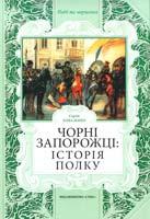Коваленко Сергій Чорні Запорожці: історія полку 978-966-96849-9-8