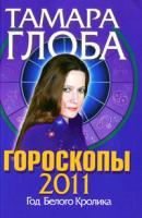Тамара Глоба Гороскопы на 2011 год. Год Белого Кролика 978-5-17-068066-5