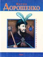 Карнацевич В. Л. Петро Дорошенко 978-966-03-4980-3