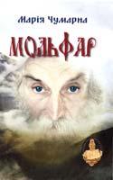 Чумарна Марія Мольфар 978-617-629-021-6