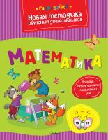 Земцова Ольга Математика 978-5-389-04000-7
