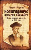 Ридинг Марио Нострадамус. История будущего. Полное собрание пророчеств до 7074 года 978-5-8183-1641-3