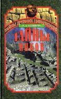Саллітан Уильям Тайны инков: Мифология, Астрономия и Война со Временем 5-7838-0400-2