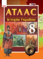 Гісем О.В.  Мартинюк О.О. Атлас. Історія України. 8 клас
