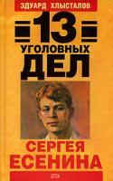 Эдуард Хлысталов 13 уголовных дел Сергея Есенина 5-699-15144-3