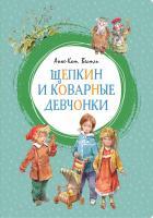 Вестли Анне-Катрине Щепкин и коварные девчонки 978-5-389-16052-1
