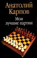 Анатолий Карпов Мои лучшие партии 5-17-010157-0, 5-271-02636-1