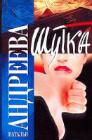 Наталья  Андреева Шутка 978-5-17-042286-9, 978-5-271-16295-4, 978-5-9762-2499-5