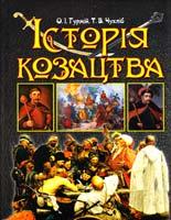 Гуржій О. І. та ін. Історія козацтва. Держава-військо-битви 978-966-498-285-3