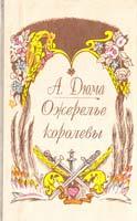 Дюма Александр Ожерелье королевы 5-87174-077-4