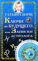 Борщ Татьяна Ключи от будущего, или записки астролога 978-5-17-050189-2