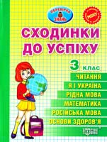 Муренець Ольга Сходинки до успіху. 3 клас. 978-617-03-0297-7