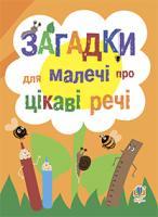 Пономаренко Наталія Володимирівна Загадки для малечі про цікаві речі 978-966-10-3917-8