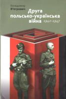 В'ятрович Володимир Друга польсько-українська війна. 1942—1947. — Вид. 2-е, доп. 978-966-518-600-7