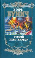 Игорь Бунич Второй Перл-Харбор 5-699-06701-9