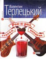 Терлецький Валентин Рок-н-рол, стакан, кохання 978-966-03-3992-7