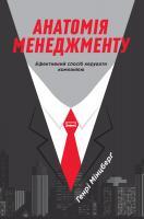 Мінцберг Генрі Анатомія менеджменту. Ефективний спосіб керувати компанією 978-617-7552-61-0