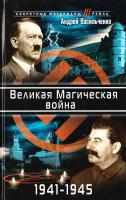 Васильченко Андрей Великая Магическая война 1941-1945 978-5-9955-0089-6