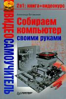 АлександрВатаманюк Видеосамоучитель. Собираем компьютер своими руками (+ CD-ROM) 978-5-388-00179-5